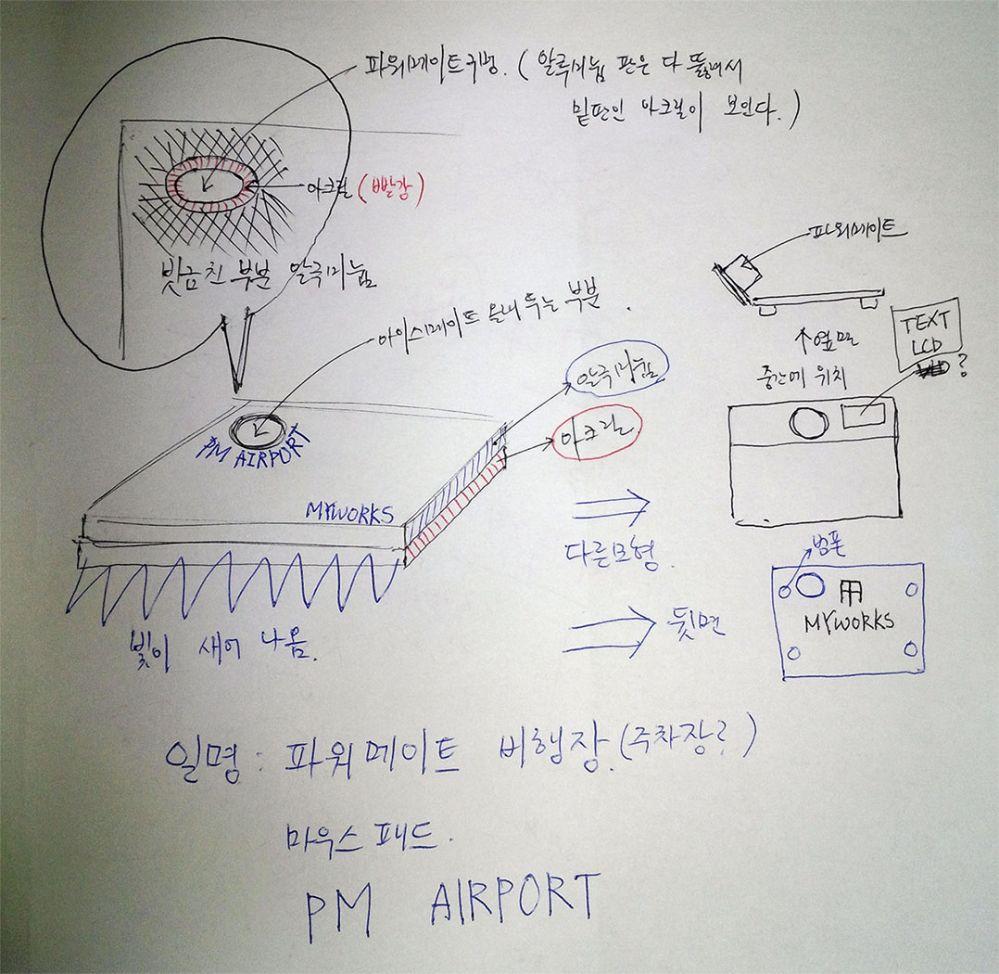 pm_airport_proto.jpg