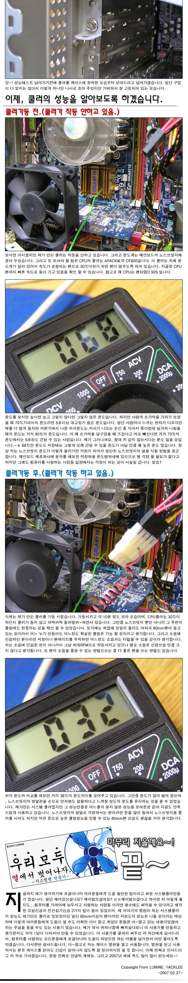 system_cooler_post_003.jpg